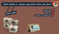 1000 متابع عربي خليجي على الانستغرام 100% مضمون مقابل 5$
