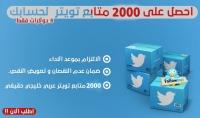 2000 متابع تويتر عرب خليجيين حقيقيين 100%