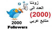 متابعين تويتر عربي  خليجي جودة عالية 1500