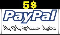 أقوم بتفعيل حساب paypal