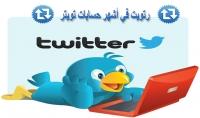 عمل رتويت في اشهر حسابات تويتر ..   835 ألف متابع