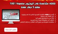 4000 مشاهدة على اليوتيوب مضمونة 100% مقابل 5 دولار فقط