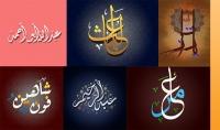 كتابة الأسماء الشعارات و العناوين بالخط العربي بجميع أنواعه