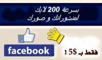 اضافة 200 لايك في منشوراتك على الفيس بوك بسرعة