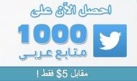 إضافة 1000 متابع عربي لحسابك في تويتر فوراً