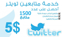 اضافة 1500 متابع أجنبي لحسابك في تويتر بتسليم فوري