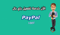 خدمة تفعيل الـ paypal تفعيلا كلايا 100% ببطاقة مصرفية VISA