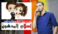 أغنية فرحك باسمك واسم عروستك بصوت الفنان اسلام المدهون