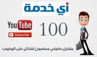 إضافة 100 مشترك حقيقي وآمن على قناتك على يوتيوب