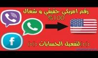 اعطاءك ارقام كندية او امريكية لتفعيل حسابات الواتس او فايبر ... إلخ