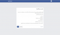 فتح حسابات فيس بوك المغلقه   oped closed facebook acounts