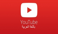 ترجمة مقطع فيديو قصير من أي موقع من الإنكليزية إلى العربية