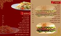 تصميم قوائم الطعام او المحلات الاخرى