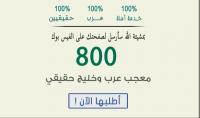 اجلب لك 800 معجب عربي لصفحتك علي الفيسبوك مقابل 5$