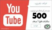 سأعطيك 500 مشترك حقيقى على قناتك على اليوتيوب