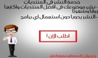 نشر موضوعك أو اعلانك في 100 منتدى سعودي فقط ب5 دولار