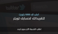 5000 رتويت لحسابك على تويتر