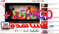 اضافة 16000 مشاهدة على Youtubeحقيقية أمنة على حساب ادسنس