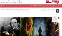 التدقيق اللغوي للمقالات الإنجليزية والعربية.