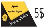 صمم بانـركـ الأعلاني