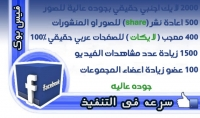 ساقوم برفع عدد المعجبين بصفحتك عربي حقيقي او لايكات اجنبي حقيقي للصور والمنشورات