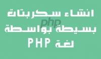 برمجة مواقع وسكربتات بلغه Php وأطار عمل Laravel