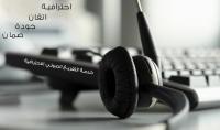 التفريغ الكتابى للملفات الصوتية وملفات  pdf  الى  word