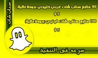 ساقوم برفع عدد متابعين سناب شات عربي او اجنبي
