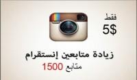 1500 متابع لحسابك أنستغرام Instagram