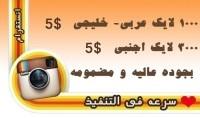 ساقوم برفع لايكات صور ومنشورات انستقرام عربي او اجنبي