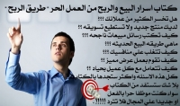 كتاب طريق الربح الطريقه الحديثه للبيع