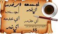 ساقوم بكتابه اي اسم او جمله بالخط اللي تحبه