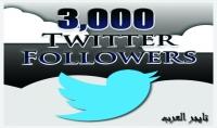 أحصل على 3000 متابع عربي لحسابك في تويتر