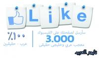 سأضيف 3000 لايك عربي وخليجي حقيقيين لصفحتك على الفيسبوك