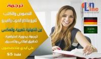 الترجمة الاحترافية من الألمانية للعربية يدوياً بايدي متخصصون