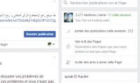 إعلان على صفحة فايسبوك لديها أكتر من 3200 لايك