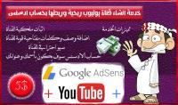 خدمة انشاء قناة يوتيوب ربحية وربطها بحساب ادسنس