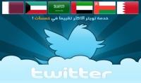 3000 فلورز حقيقيين 100% خليجيين و متابعين متفاعلين     تويتر   مع ضمان التبات