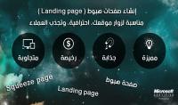 إنشاء صفحات هبوط   Landing page   مميزة  جذابة  واحترافية