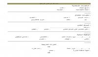 كتابة السيرة الذاتية بالعربية CV