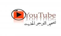 تصميم شعار لوجو إحترافي لموقعك أو صفحتك اللوجوالأحدث