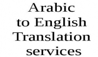 بالترجمة من الإنجليزية للعربية أو العكس؛ ترجمة دقيقة غير حرفية