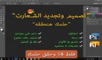 تصميم وتجديد الشعارات   Logo    باحترافيه   الملف مفتوح