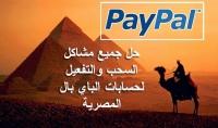 مساعدتك في حل أي مشكلة متعلقة بحساب باي بال المصري
