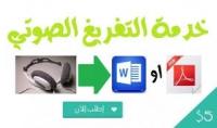 التفريغ الصوتي : تحويل الصوت او الفيديو الى كتابة نصية