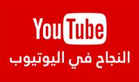 عمل حساب ادسنس مستضاف وعمل يوتيوب بارتنر لربح المال تسميه القناه و اضافات اخرى .