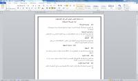 كتابة اوراق باللغة العربية والإنجليزية