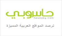 إضافة موقعك لمنصة   حاسوبي   للمواقع العربية المميزة