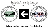 ترجمة احترافية لمقال من 500 كلمة من الانكليزية إلى العربية