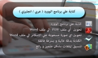 كتابة على برنامج الوورد عربي انجليزي